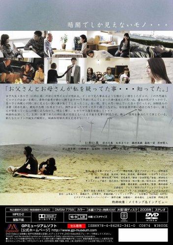 ヒカリサス海、ボクノ船 [DVD]