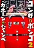 コンガ&ボンゴ+カホーン&ジャンベ [DVD] (<DVD>)