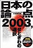 日本の論点2003 (文春ムック)