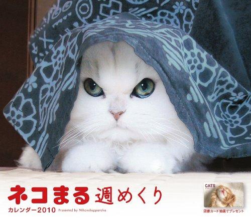 2010カレンダー ネコまる週めくり ([カレンダー])