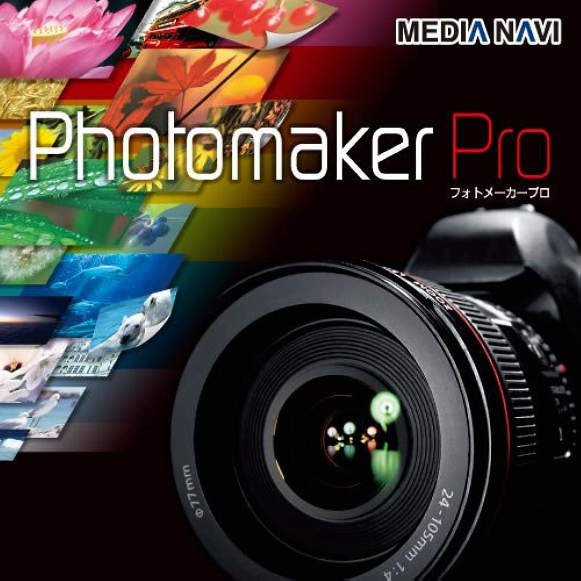ペスト欠如クックPhotomaker Pro [ダウンロード]