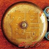 恋のゴング(DVD付き) 画像