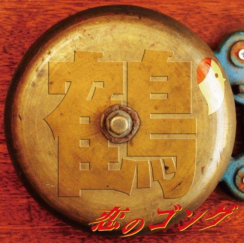 恋のゴング(DVD付き)の詳細を見る