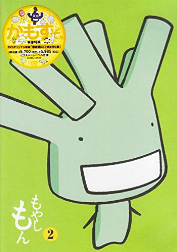 もやしもん VOL.2 [DVD]の詳細を見る