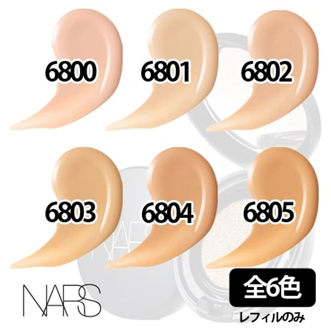 彼のベッツィトロットウッド責任ナーズ アクアティック グロー クッションコンパクト 全6色 [アジア限定] -NARS- (レフィルのみ ※スポンジ付き) 【並行輸入品】 6802