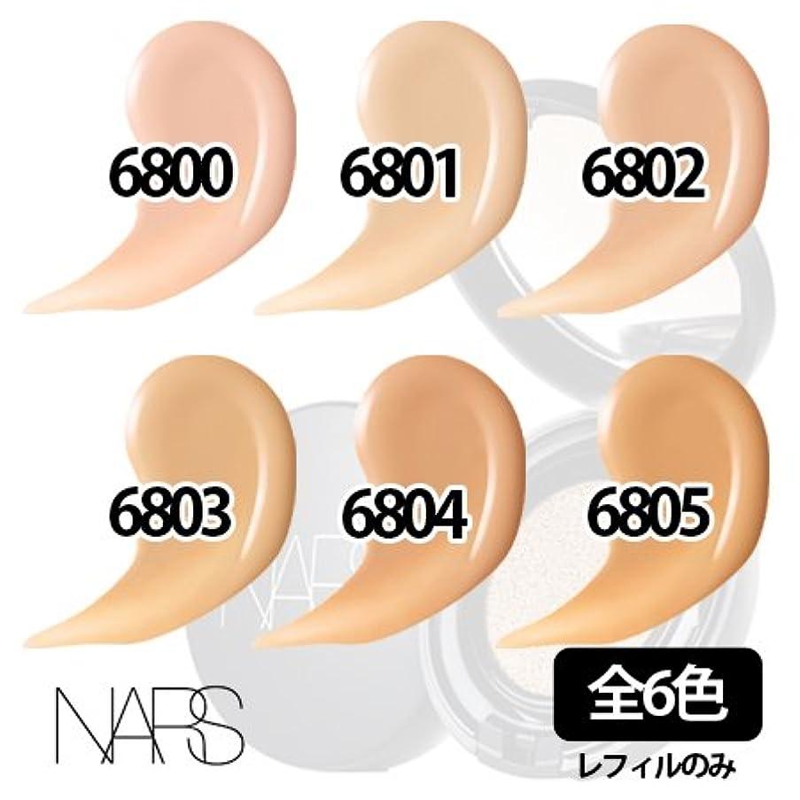 賛美歌戻すアッパーナーズ アクアティック グロー クッションコンパクト 全6色 [アジア限定] -NARS- (レフィルのみ ※スポンジ付き) 【並行輸入品】 6802