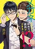 メガネかけたら、初めての彼氏ができました!? (フルールコミックス)