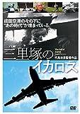 三里塚のイカロス [DVD]