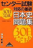 センター試験対応の基礎30日完成日本史問題集―新課程用