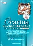 大人が吹きたい趣味のオカリナ スタジオジブリの人気22曲(模範演奏CD+カラオケCD付)