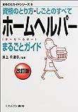 ホームヘルパーまるごとガイド (まるごとガイドシリーズ)