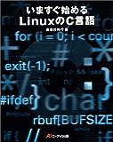 いますぐ始めるLinuxのC言語