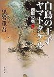 白鳥の王子ヤマトタケル 西戦の巻〈下〉 (角川文庫)
