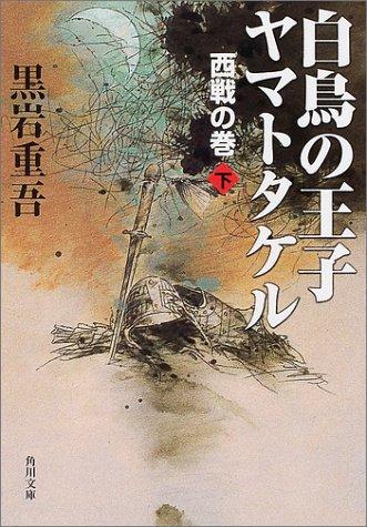 白鳥の王子ヤマトタケル 西戦の巻〈下〉 (角川文庫)の詳細を見る