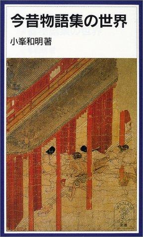 今昔物語集の世界 (岩波ジュニア新書)の詳細を見る