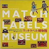 マッチラベル博物館―近代日本のグラフィズム 加藤豊コレクション