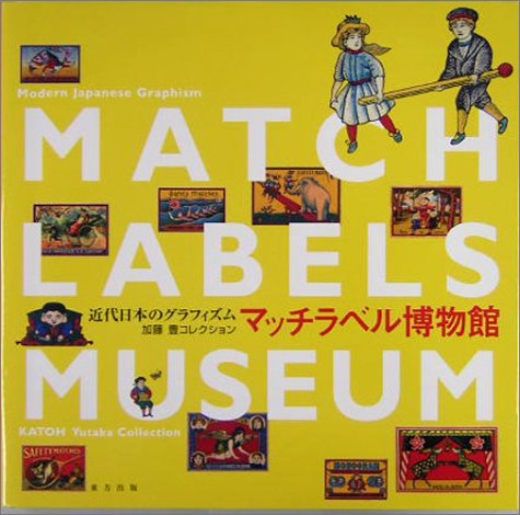 マッチラベル博物館―近代日本のグラフィズム 加藤豊コレクションの詳細を見る