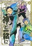 神と一緒に(2) (ヤングガンガンコミックス)