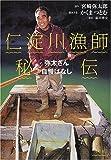仁淀川漁師秘伝―弥太さん自慢ばなし (BE‐PAL Books)