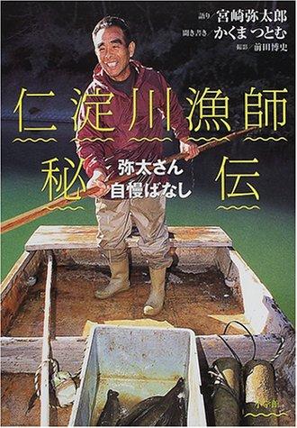 仁淀川漁師秘伝―弥太さん自慢ばなし (BE‐PAL Books)の詳細を見る