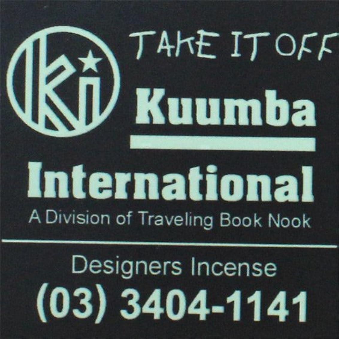 栄養ピニオン仲間KUUMBA / クンバ『incense』(TAKE IT OFF) (Regular size)