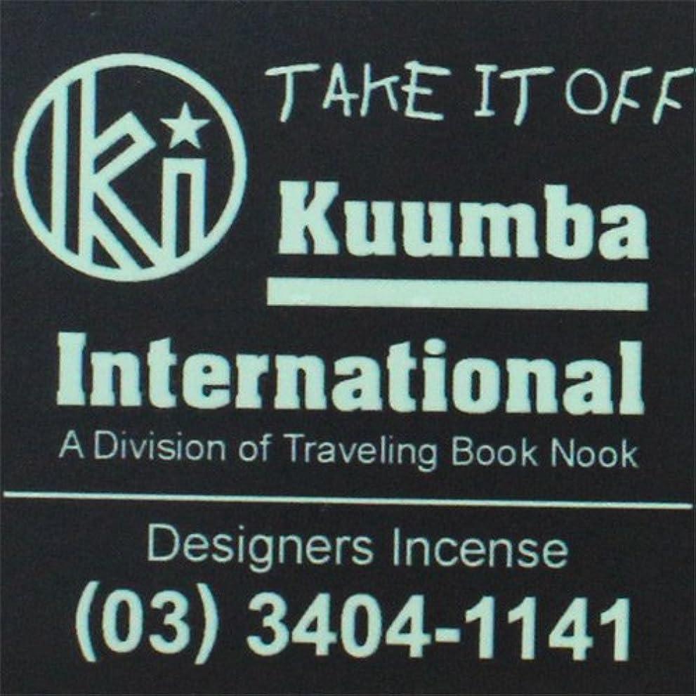鳩コテージその結果KUUMBA / クンバ『incense』(TAKE IT OFF) (Regular size)