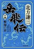 岳飛伝 十四 撃撞の章 (集英社文庫) 画像