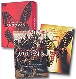 スワロウテイル 特別版 [DVD]