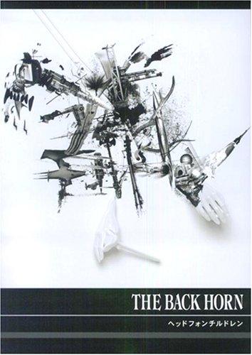 バンドスコア THE BACK HORN/ヘッドフォンチルドレン (バンド・スコア)