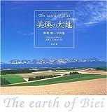 美瑛の大地 The earth of Biei―阿部俊一写真集