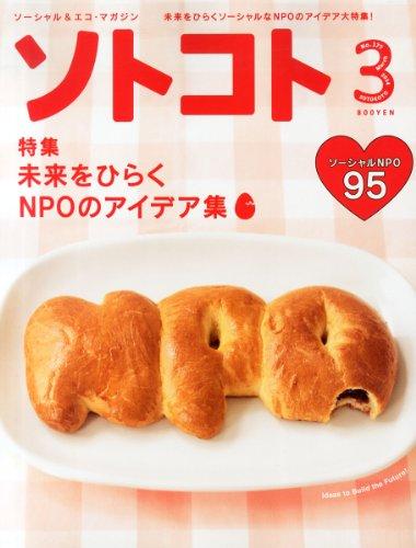 SOTOKOTO (ソトコト) 2014年 03月号 [雑誌]の詳細を見る
