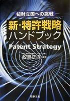 新・特許戦略ハンドブック―知財立国への挑戦