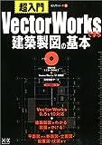 VectorWorksで学ぶ建築製図の基本 (超入門シリーズ)