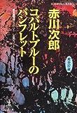 コバルトブルーのパンフレット~杉原爽香三十七歳の夏~ (光文社文庫)