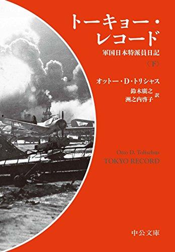 トーキョー・レコード(下) - 軍国日本特派員日記