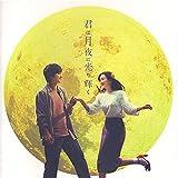 映画 君は月夜に光り輝く パンフレット 永野芽郁 北村匠海