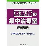 英熟語の集中治療室 (INTENSIVE CARE 2)
