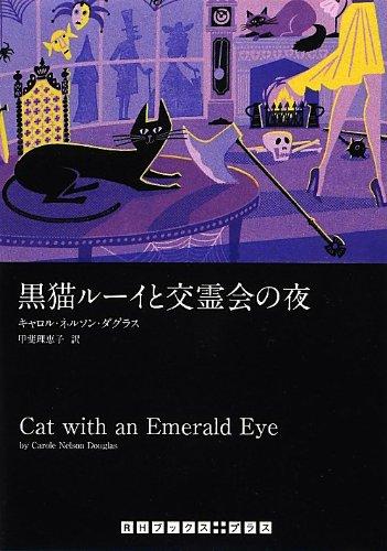 黒猫ルーイと交霊会の夜 (RHブックス・プラス)の詳細を見る