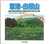 草津・白根山 (写真でたどる山と花の旅)