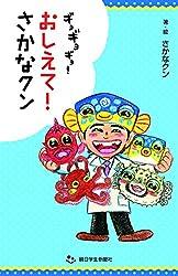 ギョギョギョ!おしえて!さかなクン (朝日小学生新聞の人気連載)