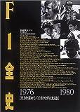 F1全史 1976‐1980―空力を求めて 王者ラウダの光と影 第3集