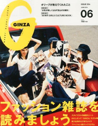 GINZA (ギンザ) 2014年 06月号 [雑誌]の詳細を見る