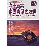 浄土真宗 本願寺派のお経―お西 (わが家の宗教を知るシリーズ)