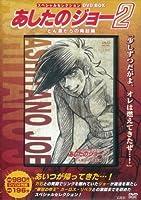あしたのジョー2 スペシャルセレクションDVD BOX どん底からの再起編 (DVD付) (<DVD>)
