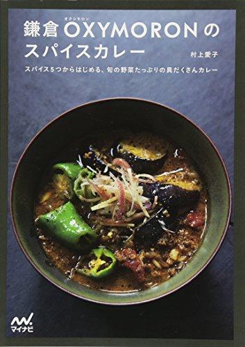 マイナビ出版『鎌倉OXYMORONのスパイスカレースパイス5つからはじめる、旬の野菜たっぷりの具だくさんカレー』