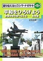 ビジュアルブック 語り伝えるヒロシマ・ナガサキ〈第5巻〉平和をひろげよう―被爆体験を語り伝える 長崎編