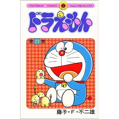 ドラえもん (23) (てんとう虫コミックス)