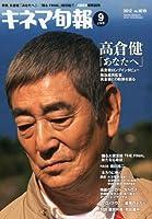 キネマ旬報 2012年 9/1号 [雑誌]