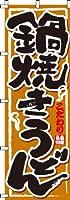 鍋焼きうどん  のぼり旗 600×1800 専用ポール(白色)付 1セット