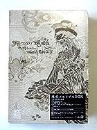 Tour'06-'07『蜉蝣』Final 蜉蝣 Last Live《蜉蝣最終公演》【限定メモリアルBOX】 [DVD]()